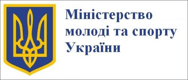 Міністерство молоді та спорту підтримало проведення конкурсу