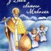 Вітаємо вас, зі святом Чудотворця!