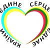 Відбудеться акція «Єдине серце»