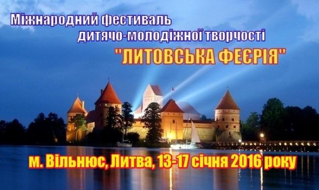 Міжнародний фестиваль дитячо-молодіжної творчості