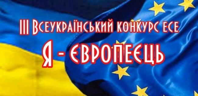 Розпочався ІІІ Всеукраїнський конкурс есе