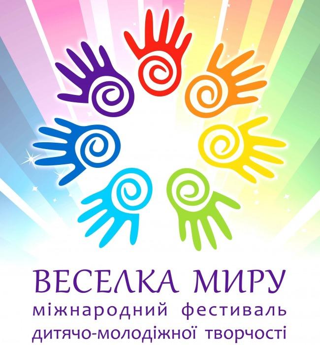 Відбудеться Міжнародний фестиваль дитячо-молодіжної творчості