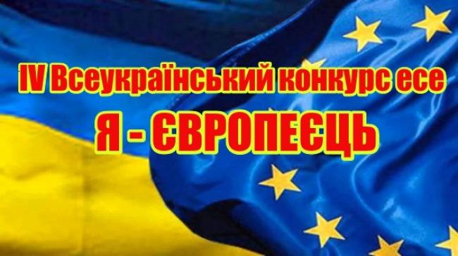 Розпочався IV Всеукраїнський конкурс есе