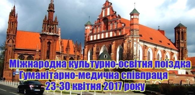 Відбудеться Міжнародна культурно-освітня поїздка
