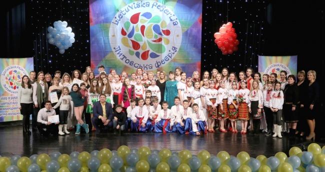Завершився ІІ Міжнародний фестиваль дитячо-молодіжної творчості «Литовська феєрія»