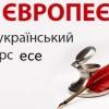 Розпочався V Всеукраїнський конкурс есе