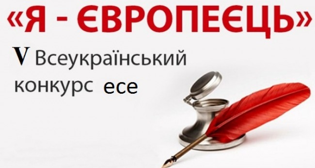 Визначено авторів кращих робіт V Всеукраїнського конкурсу есе