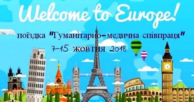 Відбудеться міжнародна поїздка
