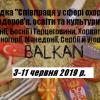 Відбудеться міжнародна поїздка до Румунії, Боснії і Герцеговіни, Хорватії, Чорногорії, Албанії, Македонії, Сербії й Угорщини