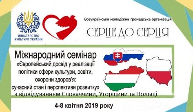 Відбудеться міжнародний семінар для працівників освіти, культури, охорони здоров'я з відвідуванням Словаччини, Угорщини та Польщі