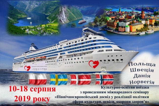 Відбудеться культурно-освітня поїздка з організацією міжнародного семінару