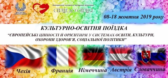 Відбудеться міжнародна культурно-освітня поїздка «Європейські цінності й орієнтири у системах освіти, культури, охорони здоров'я, соціальної політики»