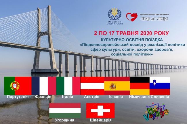 Відбудеться культурно-освітня поїздка «Південноєвропейський досвід у реалізації політики сфери культури, освіти, охорони здоров'я, соціальної політики» до Угорщини, Австрії, Німеччини, Швейцарії, Франції, Іспанії, Португалії, Монако, Італії та Словенії