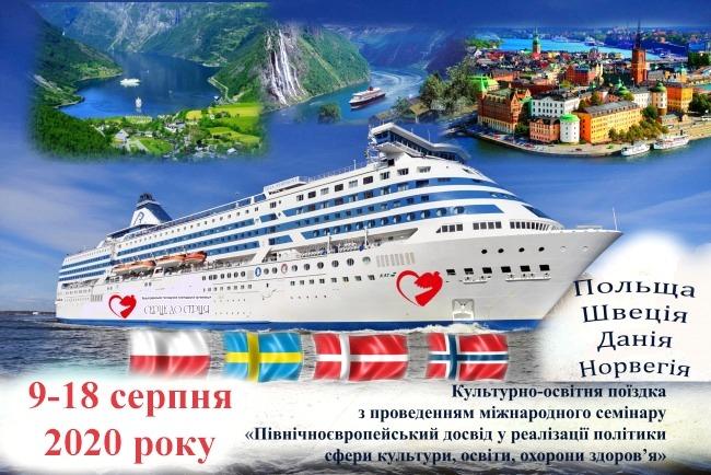 Відбудеться культурно-освітня поїздка з організацією міжнародного семінару «Північноєвропейський досвід у реалізації політики сфер культури, освіти, охорони здоров'я та соціальної політики»