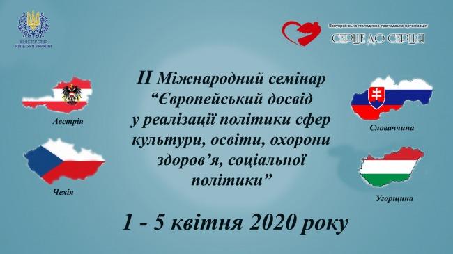 Відбудеться ІІ Міжнародний семінар з відвідуванням Словаччини, Чехії, Австрії й Угорщини